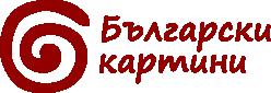 Картини БГ - Картини на български художници